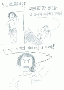장순희씨는 소박한 사람이고 조심이 없어요